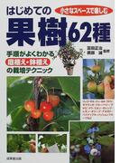 はじめての果樹62種 手順がよくわかる庭植え・鉢植えの栽培テクニック 小さなスペースで楽しむ