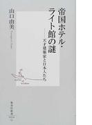 帝国ホテル・ライト館の謎 天才建築家と日本人たち (集英社新書)(集英社新書)
