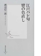 江戸バレ句恋の色直し (集英社新書)(集英社新書)