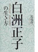 白洲正子の生き方 (The new fifties)(The New Fifties)