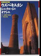 ウズベキスタン シルクロードのオアシス
