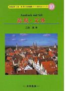 ドイツ語文法シリーズ 10 表現・文体