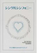 シングルシンフォニー ひとり親のためのガイドブック