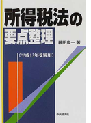 所得税法の要点整理 平成13年受験用