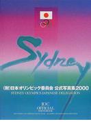 〈財〉日本オリンピック委員会公式写真集 2000 Sydney olympics Japanese delegation