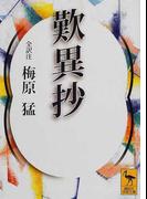 歎異抄 (講談社学術文庫)(講談社学術文庫)