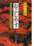 おこしやす 京都の老舗旅館「柊家」で仲居六十年