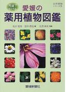 愛媛の薬用植物図鑑 用途で引ける (自然博物シリーズ)