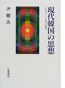 現代韓国の思想 一九八〇−一九九〇年代