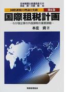 国際課税の理論と実務 第6巻 国際租税計画