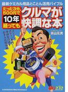 たった3分500円で、10年経ってもクルマが快調な本 最新ケミカル用品とことん活用バイブル (レッドバッジシリーズ)