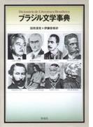 ブラジル文学事典