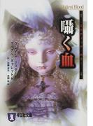 囁く血 (祥伝社文庫 エロティック・ホラー)(祥伝社文庫)
