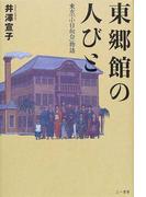 東郷館の人びと 東京「小日向台」物語