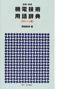 日中・中日機電技術用語辞典 ポケット版
