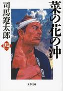 菜の花の沖 新装版 4 (文春文庫)(文春文庫)