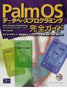 Palm OSデータベースプログラミング完全ガイド