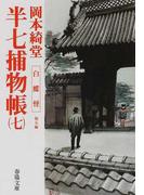 半七捕物帳 7 白蝶怪 (春陽文庫)