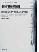 シリーズ・近代日本の知 第1巻 知の座標軸
