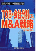 TOB・会社分割によるM&A戦略 企業再編への新経営手法