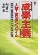 「成果主義」人事・賃金システム 業種別・規模別評価事例からみた賃金制度 (CK books)