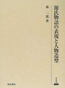 源氏物語の表現と人物造型 (研究叢書)