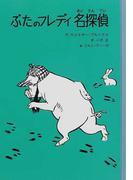 ぶたのフレディ名探偵 (子どもの文学・青い海シリーズ)