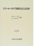 ドイツ・オーストリア国際私法立法資料 (日本比較法研究所資料叢書)