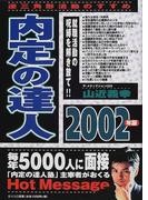 内定の達人 2002年版