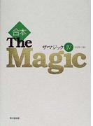 ザ・マジック 合本 4 Vol.31→40