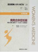 図説産婦人科VIEW 39 偶発合併症妊娠