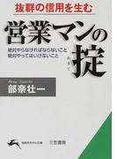 営業マンの掟 (知的生きかた文庫)(知的生きかた文庫)