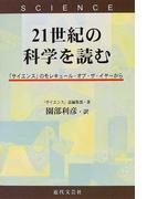 21世紀の科学を読む 「サイエンス」のモレキュール・オブ・ザ・イヤーから