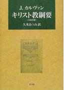キリスト教綱要 1536年版