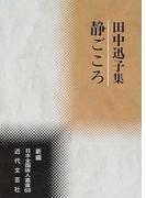 田中迅子集 静ごころ (新編日本全国俳人叢書)