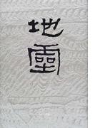 地霊 句集 (ふらんす堂俳句叢書 現代俳句12人集)