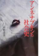 アンネナプキンの社会史 (宝島社文庫)(宝島社文庫)