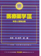 医療薬学 3 疾患と薬物治療 (生命薬学テキストシリーズ)
