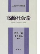 高齢社会論 (広島大学公開講座)