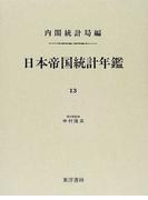 日本帝国統計年鑑 復刻版 13 (近代日本歴史統計資料)