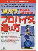 超入門初心者もつまずかないインターネットプロバイダの選び方 プロバイダをきちんと選んでインターネットをもっと快適に楽しもう! (Compu books)