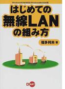 はじめての無線LANの組み方 Windows95/98/98SE/WindowsMe/2000版