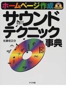 ホームページ作成サウンドテクニック事典