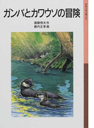 ガンバとカワウソの冒険 新版 (岩波少年文庫)(岩波少年文庫)