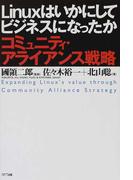 Linuxはいかにしてビジネスになったか コミュニティ・アライアンス戦略