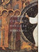 宣教師ニコライの日記抄