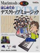 Macintoshで楽しむはじめてのデスクトップミュージック (やっぱりMacが一番!)