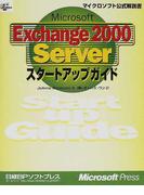 Microsoft Exchange 2000 Serverスタートアップガイド (マイクロソフト公式解説書)