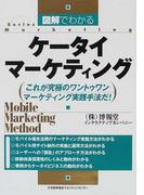 図解でわかるケータイマーケティング これが究極のワントゥワンマーケティング実践手法だ! (Series marketing)