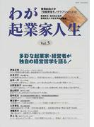 わが起業家人生 多彩な起業家・経営者が独自の経営哲学を語る! Vol.3 (豊橋創造大学情報発信モノグラフシリーズ)